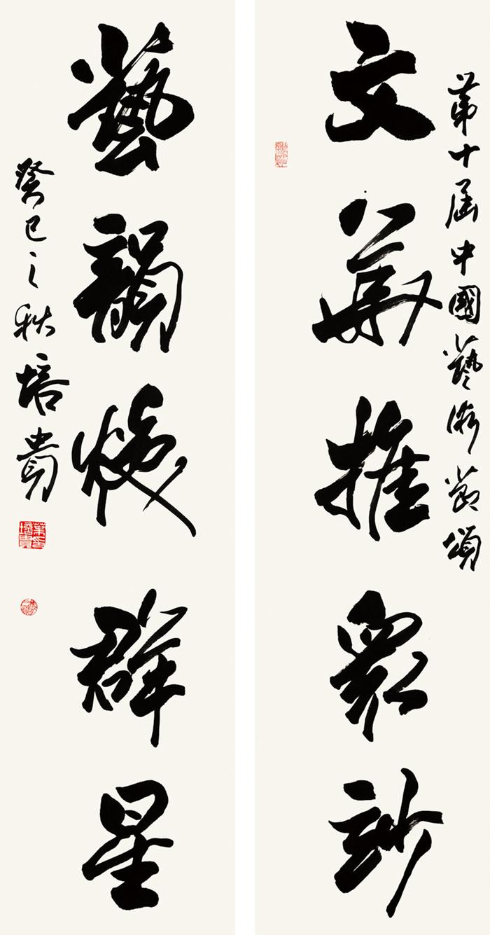 叶培贵 中国书法家协会理事图片