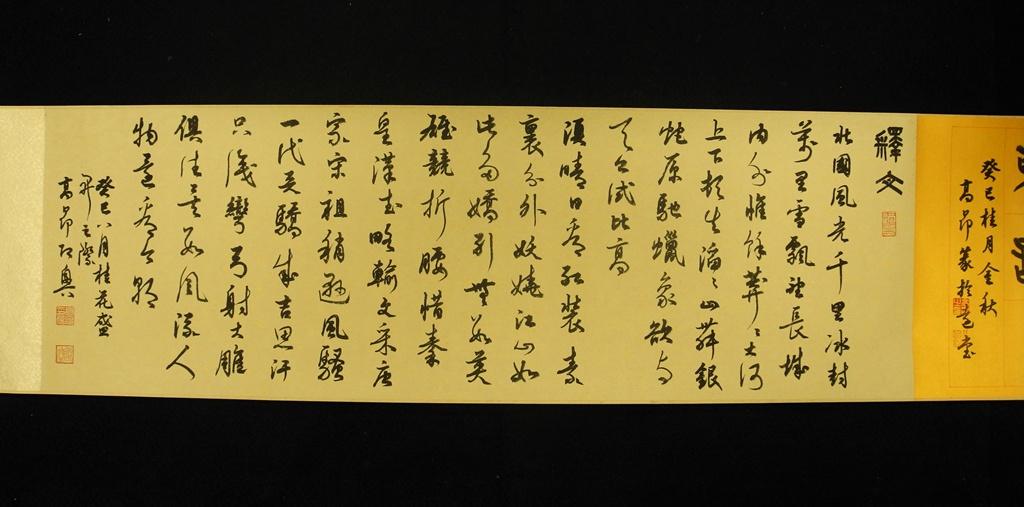 2014年精品篆书手卷 沁园春雪 首发