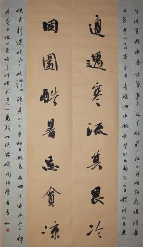 李松书法作品
