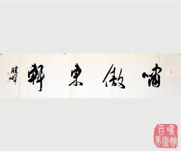 崔勝辉行书作品 - 中国传统榜书网 - 中国传统榜书网