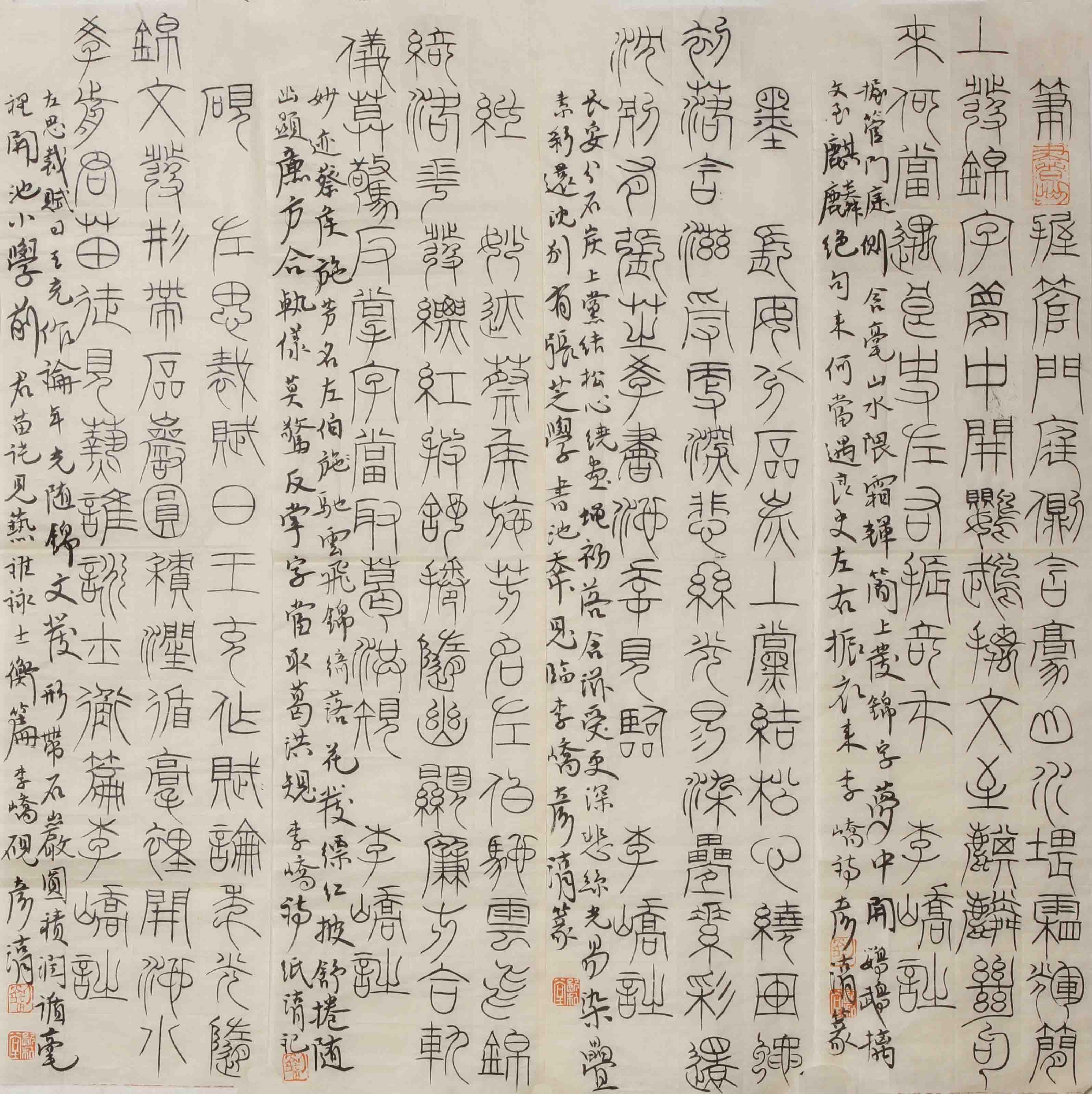 刘彦湖最新作品 小篆四条屏