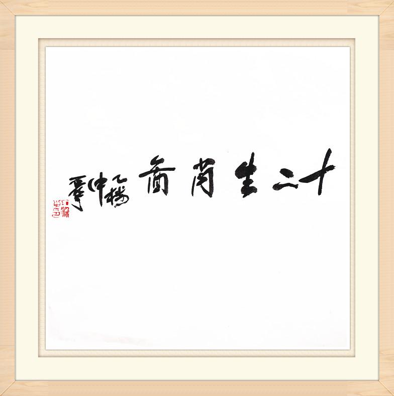 2015年2月15号新上王石染【专卖】帖---平尺十二生肖