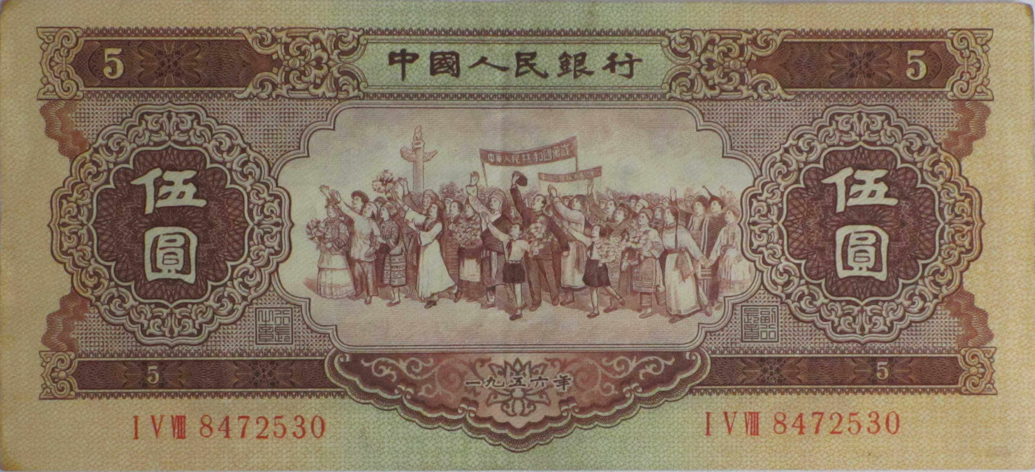 第二套人民币五元券 1956版