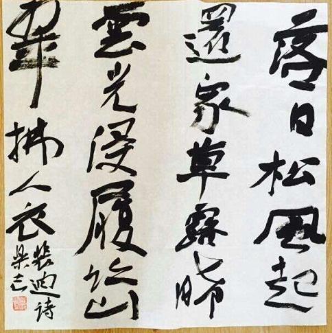 蒋乐志斗方 - 老泉 - 把酒临风的博客