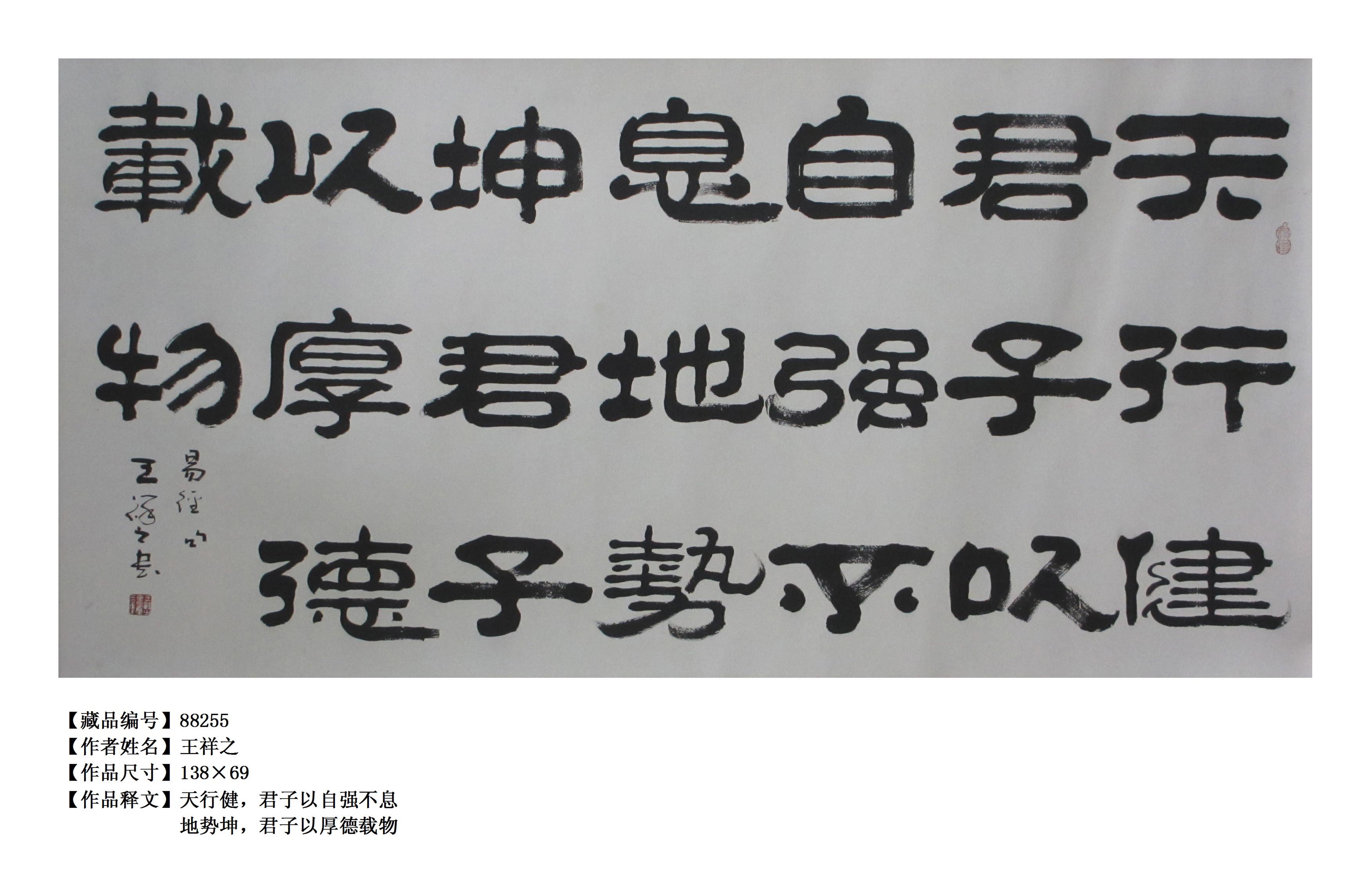 王祥之 书画作品图片