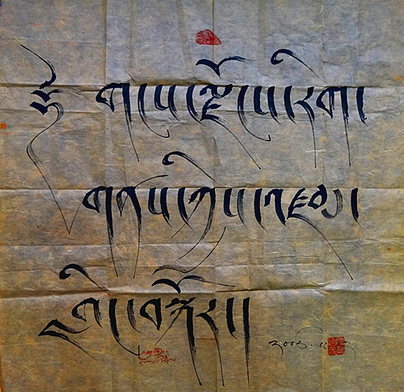 藏文书法 西藏书协第一任主席 中国书协理事 当代藏文书法大家 拉巴次