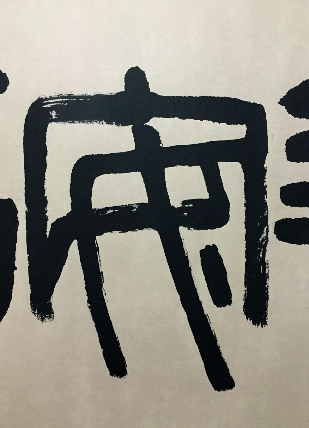 宝林 李宝林 书法作品 平安福
