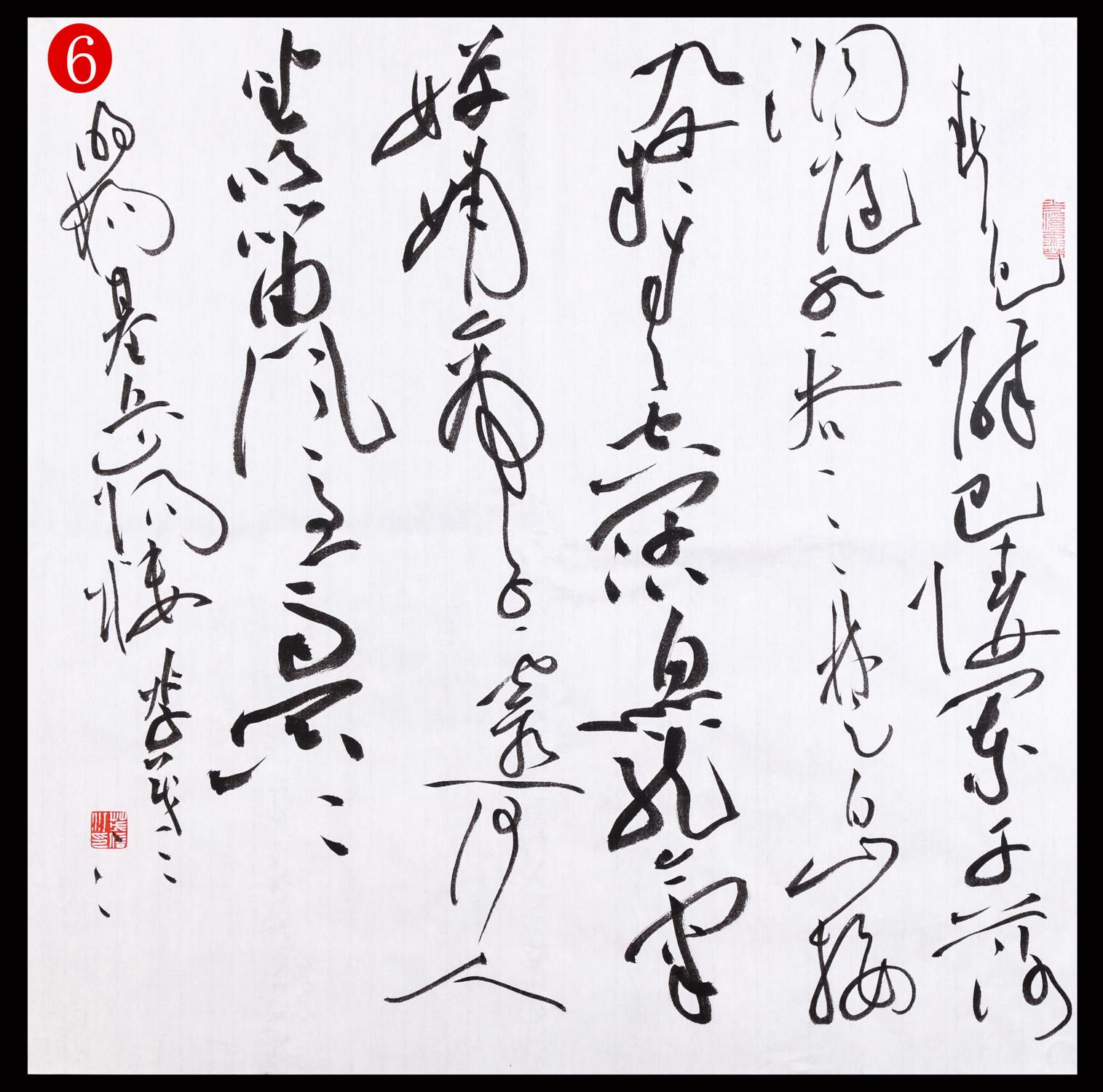 国展获奖书家李茂江精品草书15幅 【书法频道微拍】图片