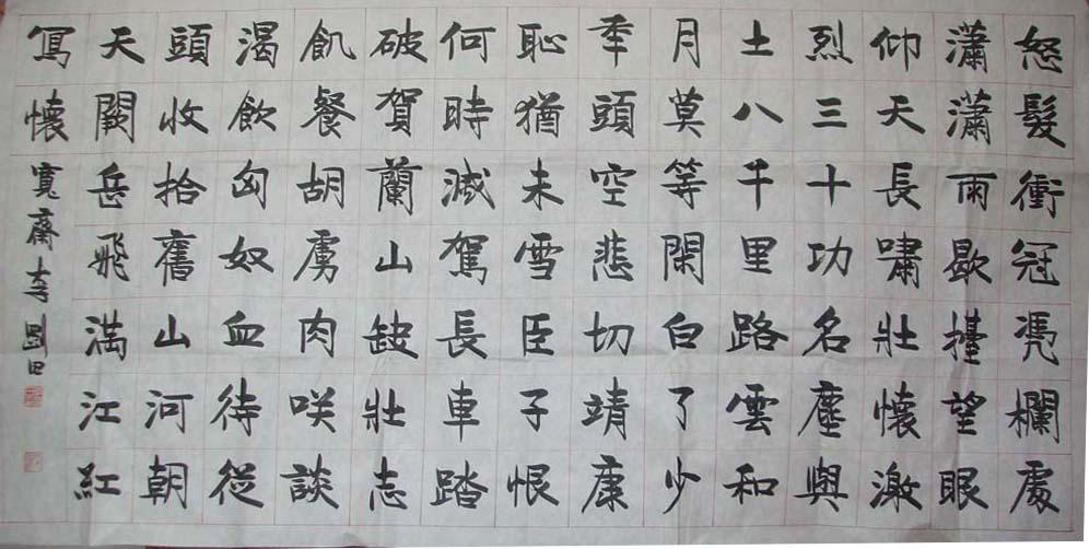 李刚田书法精品 岳飞满江红词一首