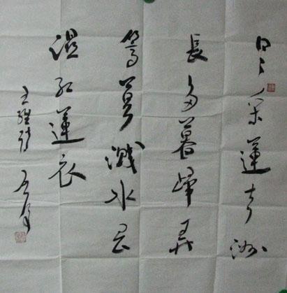2 斗方 书法作品